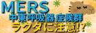 MERS(中東呼吸器症候群)